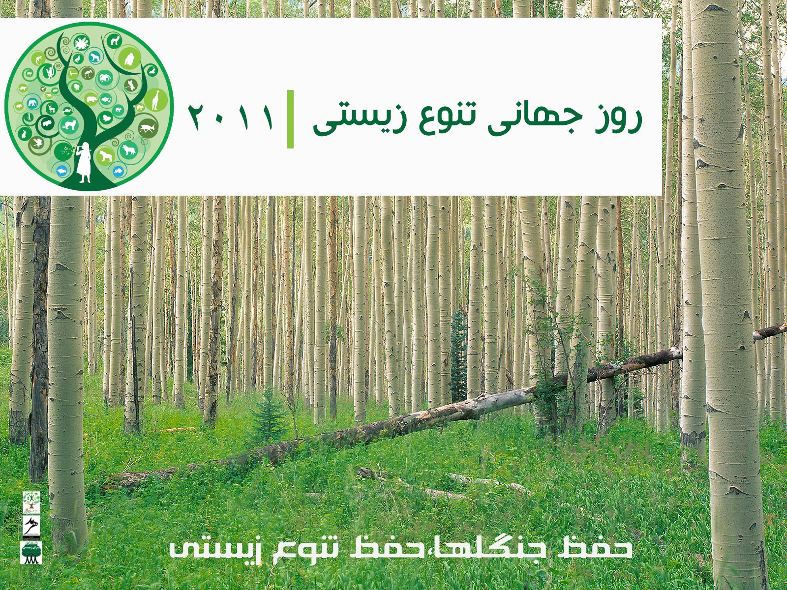 پوستر روز جهانی تنوع زیستی 2011