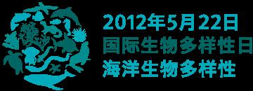 IDB2012-logo-zh