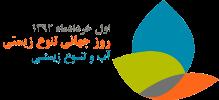 لوگوی روز جهانی تنوع زیستی 2013