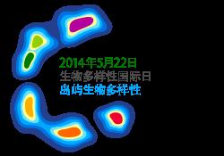 IDB2014-logo-zh