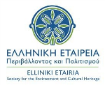 Elleniki Etairia - Society for the Environment & Cultural Heritage