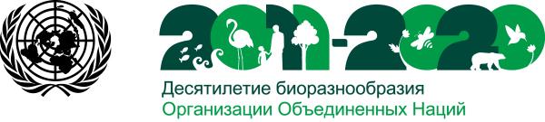 http://www.cbd.int/styles/ui/templates/undb2011/images/logo-undb-ru.png